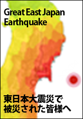 To all people affected by the Great Eastern Japan Earthquake