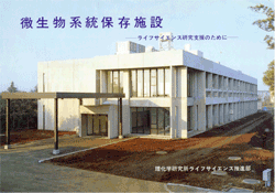 The building for JCM was established in Wako in 1980, which had been the home of JCM until it moved to Tsukuba in 2012.